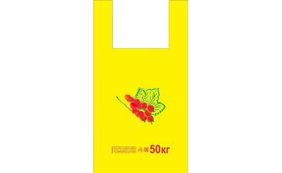 "Пакет ПЭ типа ""майка"" 30+15х55 (20) ПНД ('Виноград на желтом')"