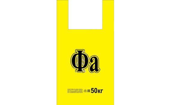 "Пакет ПЭ типа ""майка"" 30+16x55 (22) НД (Фа желтый)"