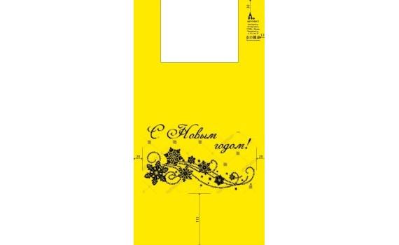 "Пакет ПЭ типа ""майка"" 30+16x55 (22) НД НГ ""С Новым годом"" (желтый)"