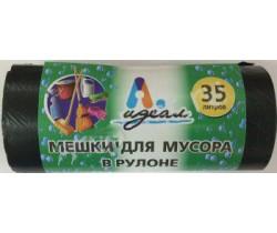 Мешки мусорные 35л (10) В рулонах Идеал бум. упаковка