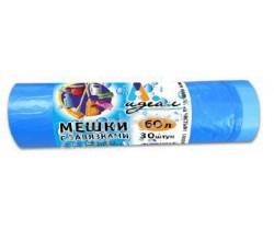 Мешки мусорные 60 л 60х70 (12) с завязкой в рулонах (по 30 шт) (голубой)