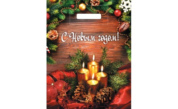 Пакет ПЭ с вырубной ручкой 31х40 (60) НГ ламинация (Новогодние свечи)