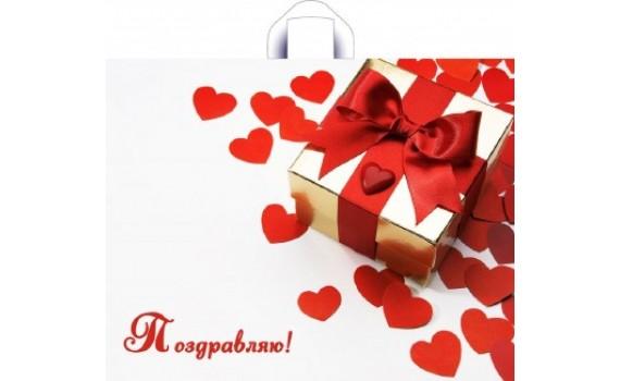 Пакет ПЭ с петлевой ручкой 70х55+6 (50) ПНД (Подарок любимым)